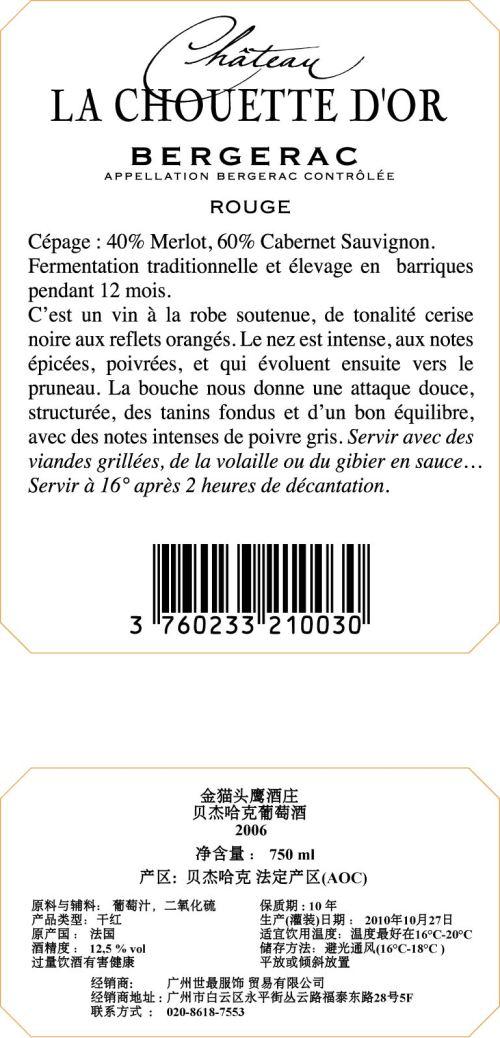 Contre etiquette version chinoise château la chouette d'or Bergerac 2006