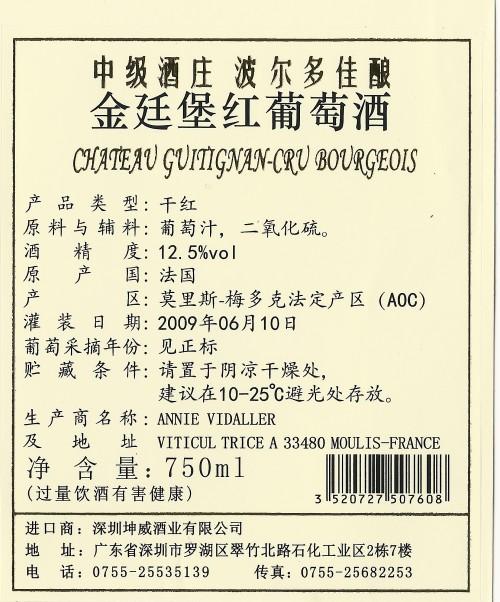 contre etiquette vin Chine